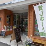 お堀のカフェ -