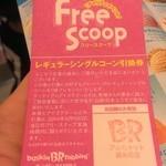 サーティワンアイスクリーム アルカキット錦糸町店 - フリースクープ引換券