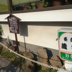 茶房 蔵や - お店看板@2014.04