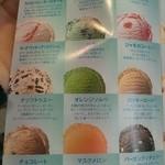 サーティワンアイスクリーム アルカキット錦糸町店 - 限定メニュー