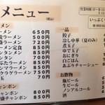 Itsupukuramen - メニュー
