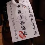 おきる - 川鶴 大瀬戸生原酒