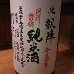 おきる - 凱陣 純米酒
