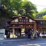 27170313 - 山奥に豆腐で有名な繁盛店が!