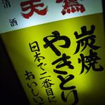栃木屋 - 旧Ver.の看板