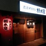 栃木屋 -