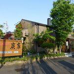 七輪焼肉 炭家 - 2014/05/10撮影