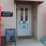 花みずき - ☆桟橋電車通り沿い☆
