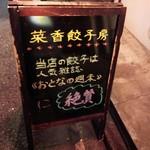 菜香餃子房 - そうなのか(^^)