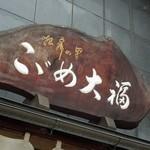 竹隆庵 岡埜 - H25.10