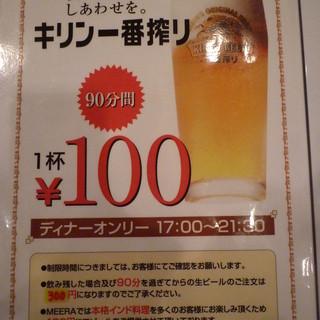 ☆★キリン一番絞り生ビールが1杯100円!!★☆