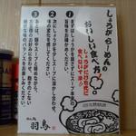 めん処羽鳥 - めん処羽鳥(しょうがらーめんの食べ方)