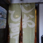 びお亭 -