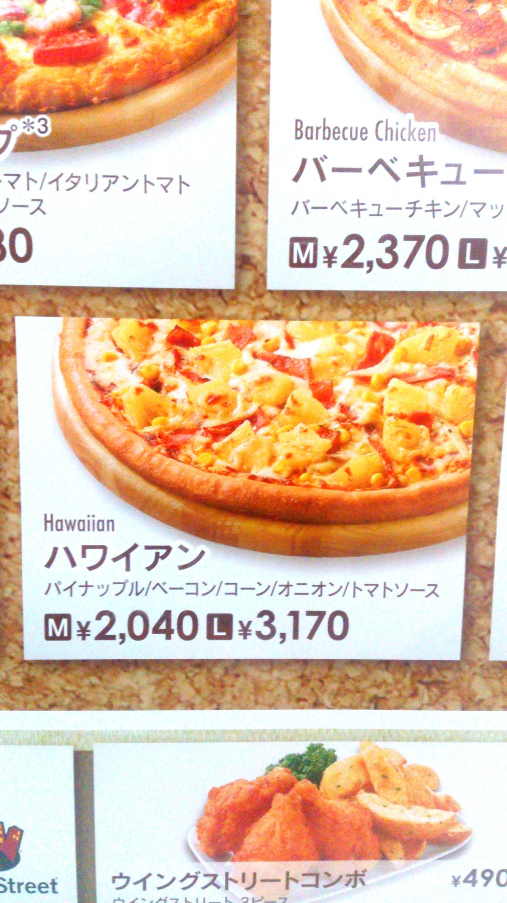 ピザハット 永和店