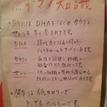 27186505 - (2014.5.10)お手洗いに掲示されている「鮪マメ知識」DHA!タウリン!セレン!です~