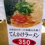 グリーンコーナー 本町店 - お茶屋が作った和歌山名物!てんかけラーメン お茶屋が作ったラーメンってどんな感じなんだろう。ちょっと興味津々だな~って見ていると