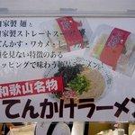 グリーンコーナー 本町店 - ブースの上にもこのPOPがありましたよ。写真は持ち帰り用のラーメンと実際に作られたラーメンが美味しそうに写っていますね。