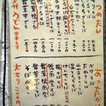 Sobadokoroyashio - おそばのお品書きです
