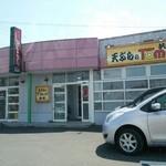 27191183 - ''天ぷらの共栄''に店名変更されました