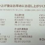 ろまん亭 -
