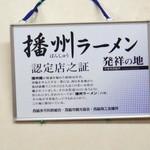 西脇大橋ラーメン - 播州ラーメン発祥の地の認定証