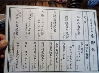 葱や平吉 - ランチメニュー