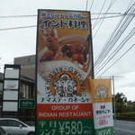 ナマステ・ガネーシャ - 道路際の看板