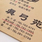 27198985 - 真弓苑?