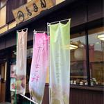 兎月園 - 竹鼻老舗の和菓子屋さん。藤のお寺 門前にありました