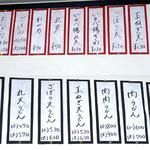 27199382 - 「山ちゃん」壁に貼られた短冊メニュー(2014.3)