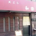 天ぷら 和楽 -