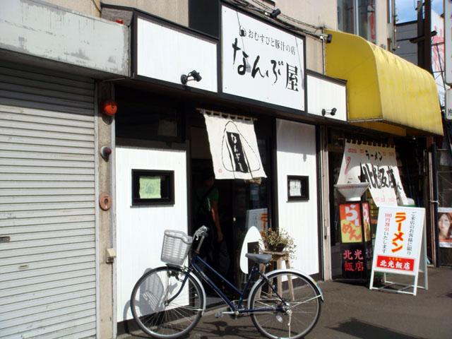 おむすびと豚汁の店 なんぶ屋