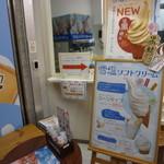 宮古島の雪塩 - 雪塩ソフト!これも美味しそう♪