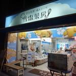 宮古島の雪塩 - 雪塩を思わせる淡い水色の外観