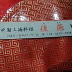 佳燕 - 元々上海料理