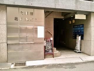 ぺぺらーめん - 北新地にあるお店の外観