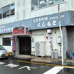 天然魚料理くしもと - 店舗外観