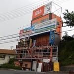 おきなわんcafeちゅらかーぎ - お店の外観