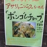 鶏の穴 - アサリとニンニクのラーメン「ボンゴレチョップ」(2014年5月限定)