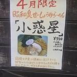 鶏の穴 - 昭和臭せーしょうゆらーめん「小惑星」(2014年4月限定)