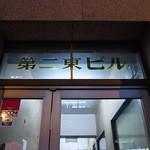 麺処 マゼル - お店はこのビルの奥深く・・・
