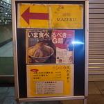 麺処 マゼル - 表通りの目印