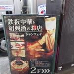 シャンウェイ - 街頭の看板