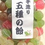 西谷菓子舗 - 料理写真:五種の飴(330g/500円)、生姜・抹茶・苺・柚子・無色の味