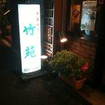 Chikuen -