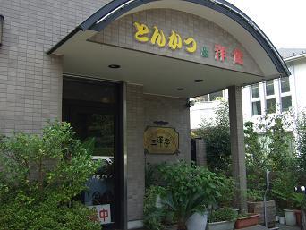レストラン三澤亭