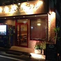 神戸サムギョプサル -