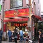 2723539 - 老若男女訪れる人気の中国点心専門店「紅棉」。