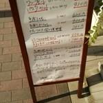 ダイニング・カフェ アレッタ - 外の看板メニュー