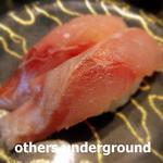 がってん寿司 - いさき
